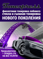 Плакат для компании по тонировке машин