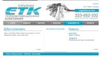 Сайт-визитка для провайдера г.Егорьевск