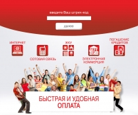 Сайт для терминала оплаты