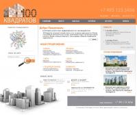 Сайт для кадрового агенства
