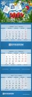 календарь квартальный 2012