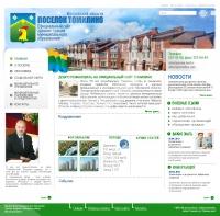 Сайт для администрации г. Томилино