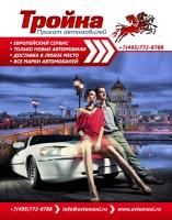 Реклама в журнал для компании по аренде машин