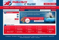 Вариант сайта для компанни Апико-Фиш