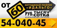 билборд на трассе москва-рига
