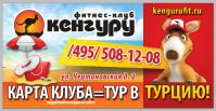 Билборд 6х3 для фитнес-клуба КЕНГА
