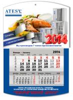 Квартальный календарь_ATESY