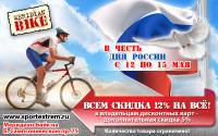баннер на велосайт к 12 июня