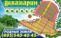 Билборд КП Аквамарин