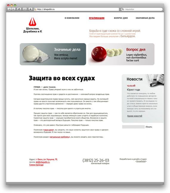 Сайт адвоката А. Б. Шепелина