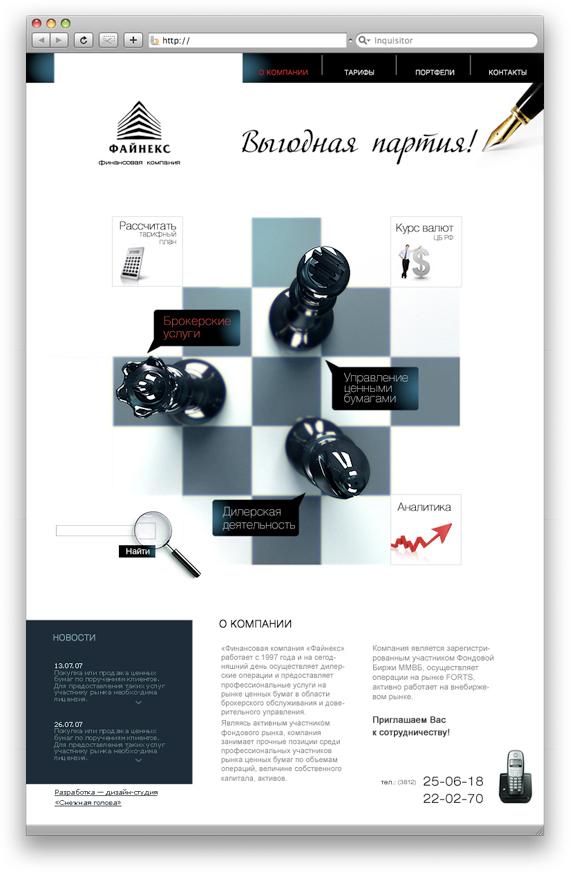 Сайт компании «Файнекс» 1