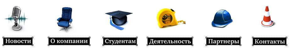 Иконки для Мостовика