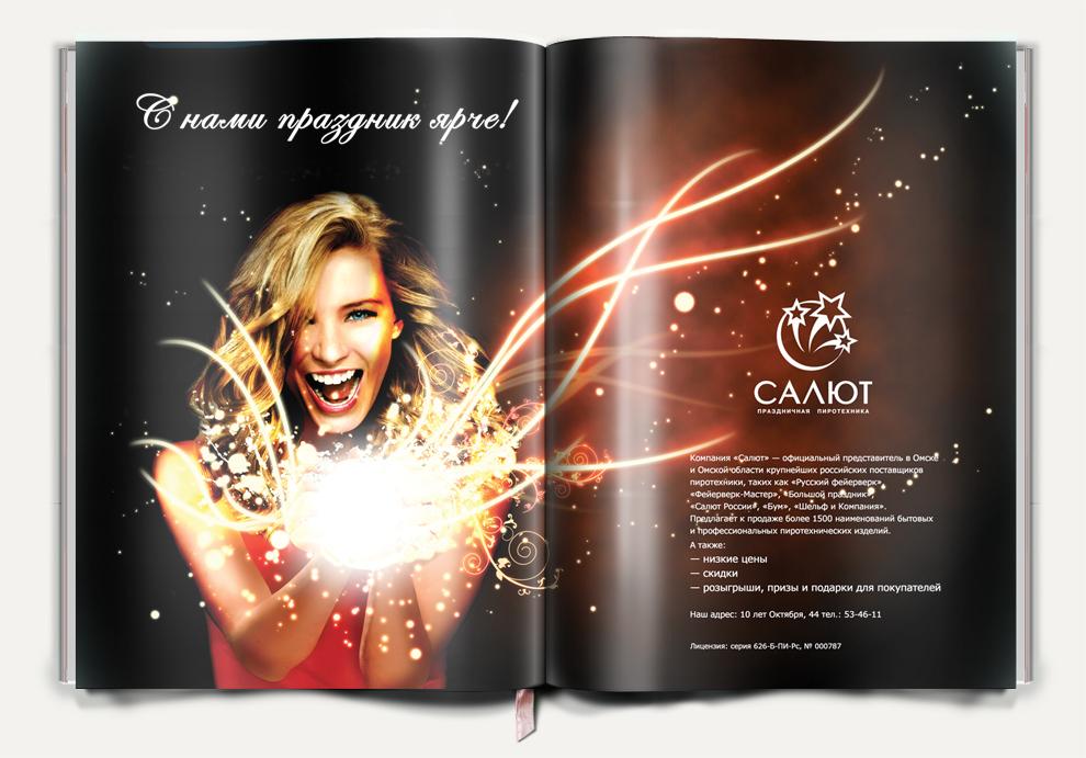 Рекламный разворот «Салюта»