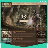 Steam Hammer - промо-сайт игры в стиле steampunk