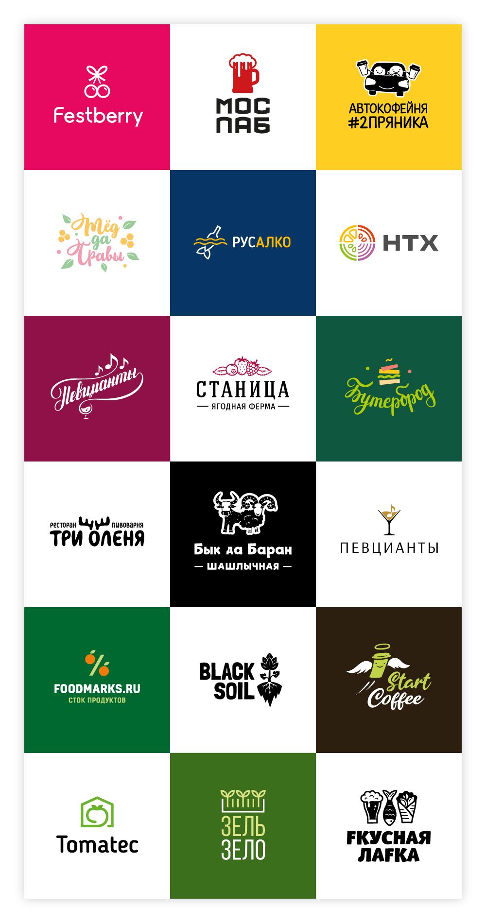 Подборка логотипов по теме еды и кафе