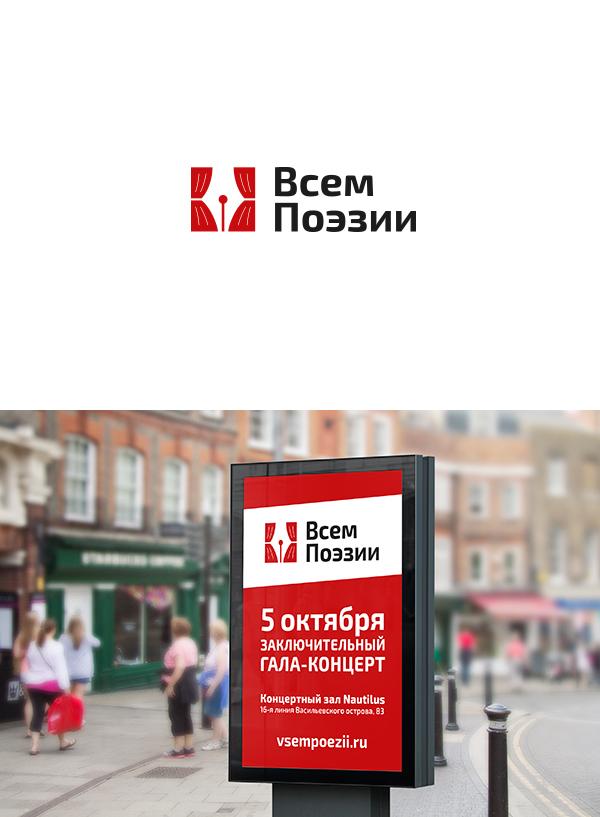 Логотип для поэтического конкурса