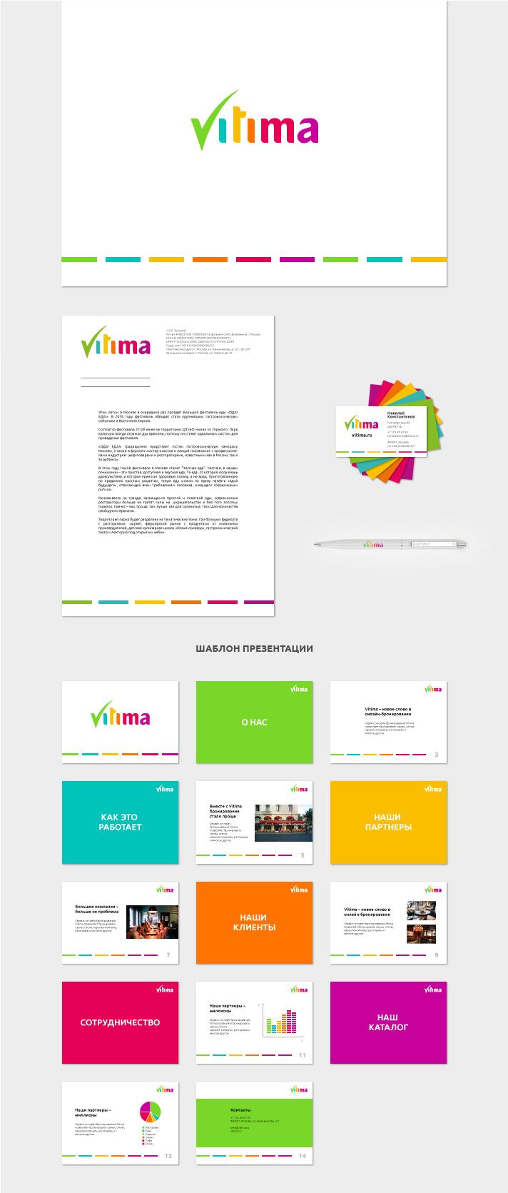 Логотип и фирменный стиль для сервиса онлайн-бронирования