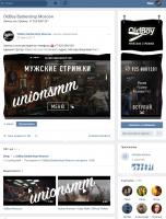 Вконтакте: комплексное продвижение и привлечение клиентов для Барбершоп Мск