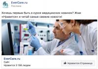 EverCare - Мобильные технологии здоровья!