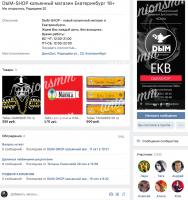 DЫМ-SHOP Кальянный магазин: ведение Вконтакте