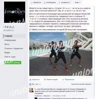 Фейсбук: продвижение тренажера i-Motion EMS Fitness в России