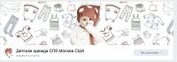 Одежда из Америки - таргетированная реклама ВКонтакте