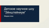 """СММ стратегия для Детского научного шоу """"Эйштейниум"""""""