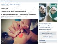 Быстрые свидания онлайн: раскрутка группы Вк