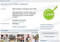 Вконтакте: привлечение клиентов на кулинарные курсы
