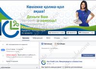 Фейсбук: кредитование в Казахстане
