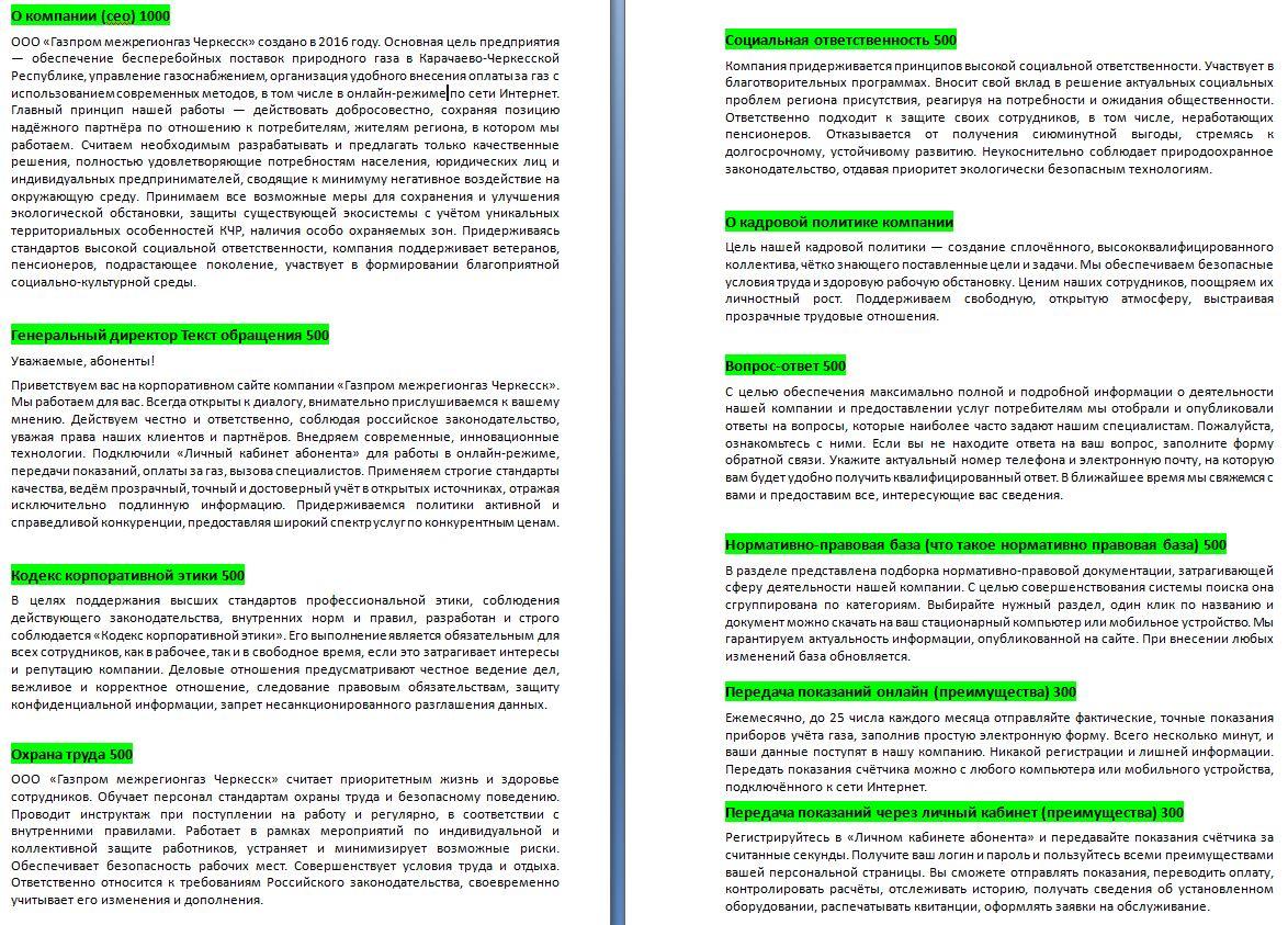 Лендинг для Газпром Межрегионгаз