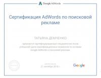 Сертификация Google по поисковой рекламе
