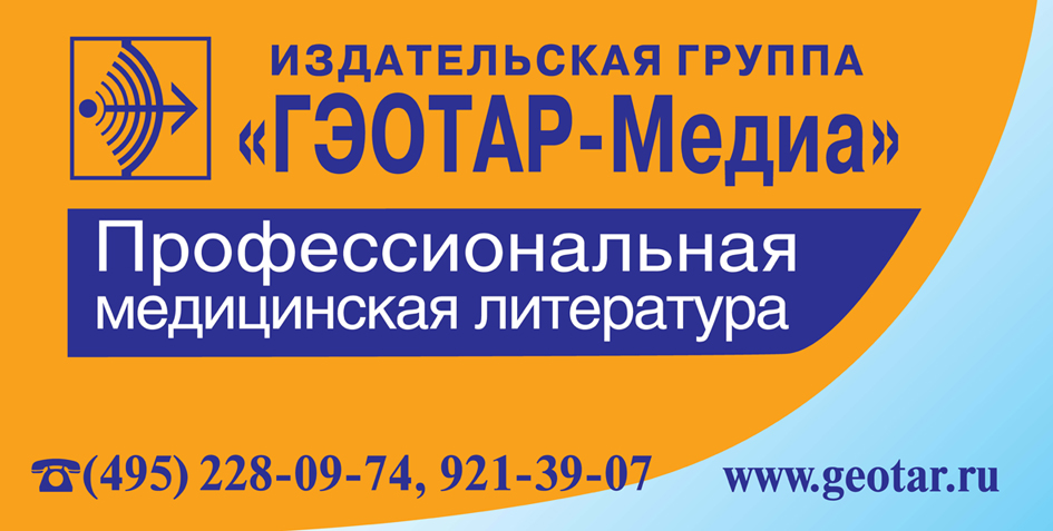 "Фирменный плакат  ""Гэотар-Медиа """