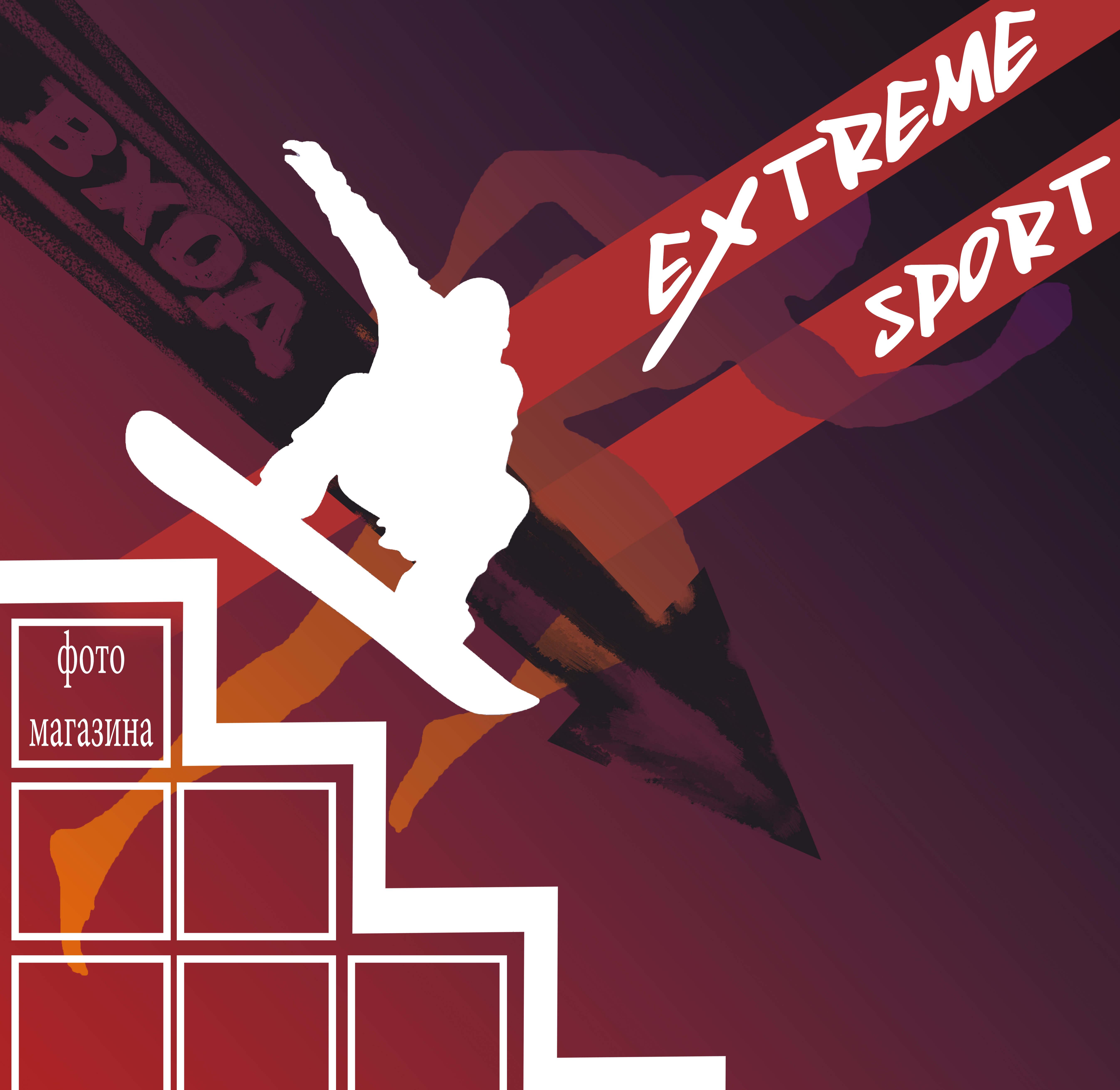"""Оформление фасада магазина спорт-товаров """"Спорт-Степ"""" фото f_8445907653debd23.jpg"""