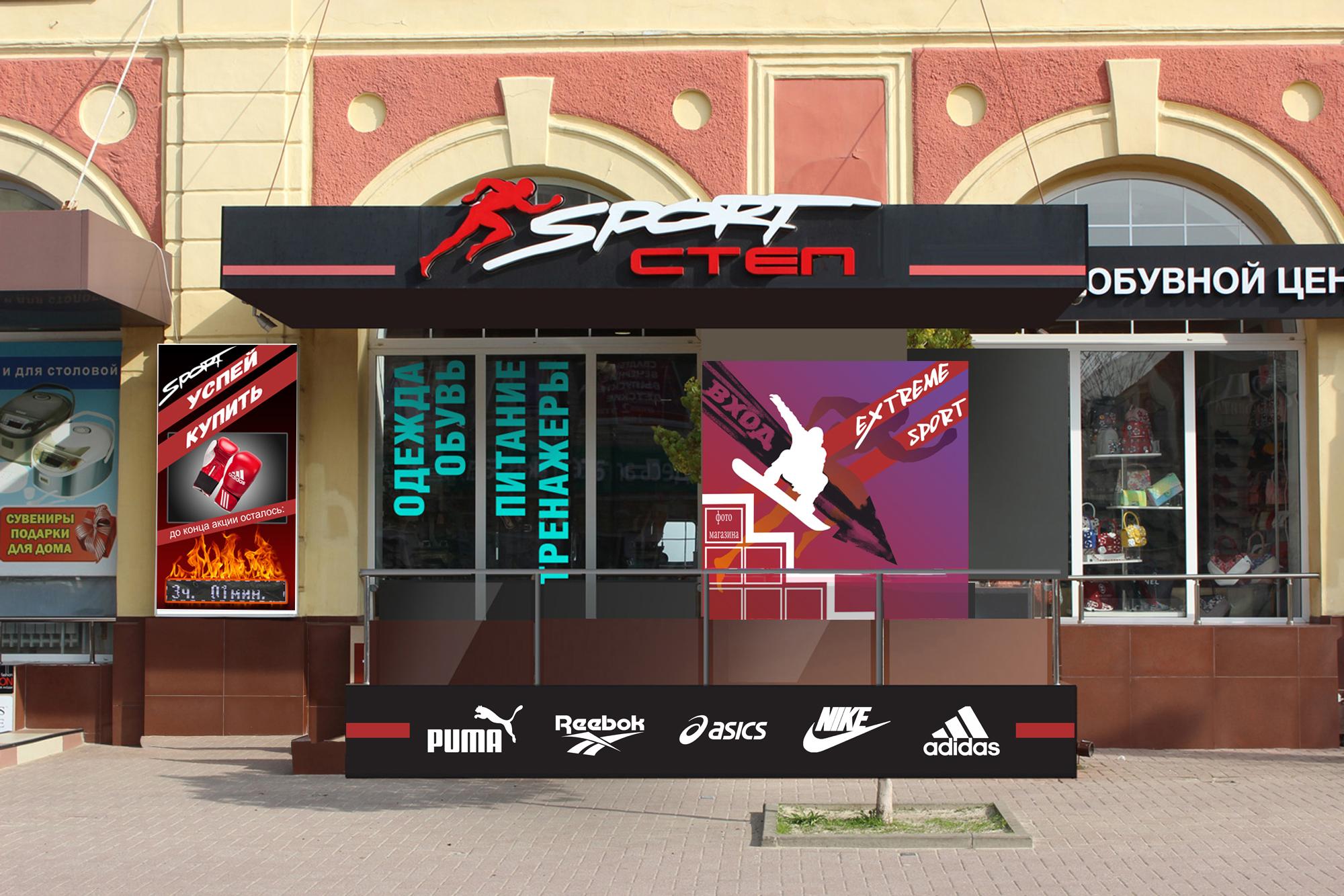 """Оформление фасада магазина спорт-товаров """"Спорт-Степ"""" фото f_884590765542e345.jpg"""