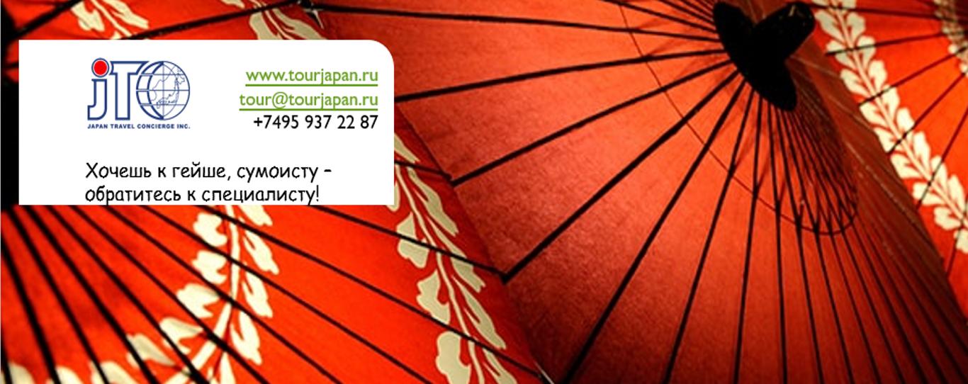 Обложки в соц. сети для тур. оператора по Японии фото f_13159b9129688c87.png