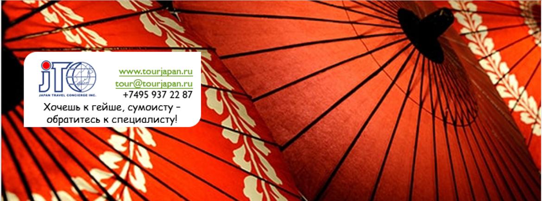 Обложки в соц. сети для тур. оператора по Японии фото f_18959b9129f5669f.png