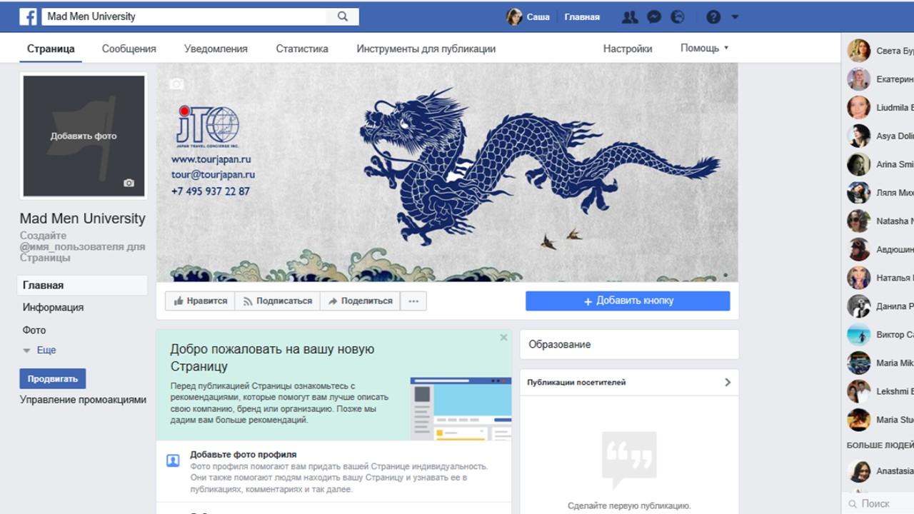 Обложки в соц. сети для тур. оператора по Японии фото f_48459b912d589540.jpg