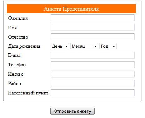 Анкета пользователя