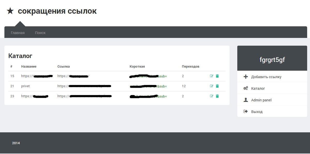 Сервис сокращения ссылок с информацией по каждой