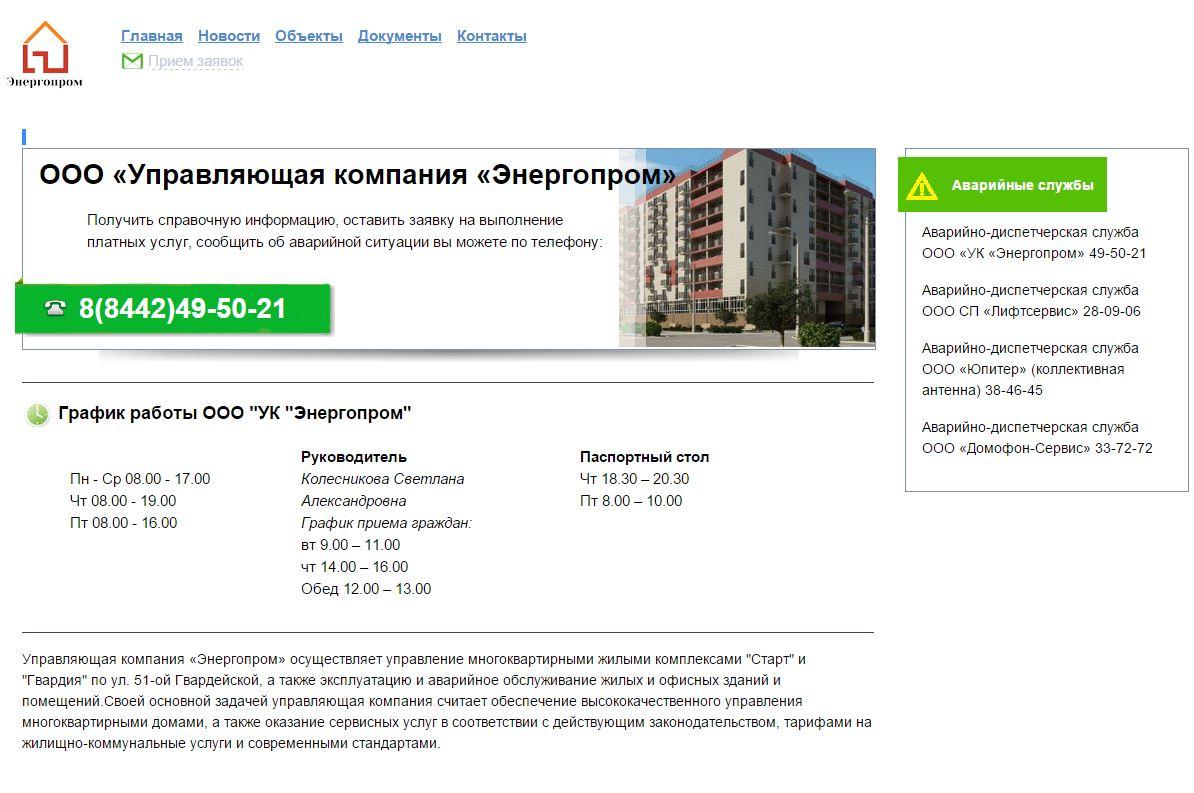Сайт-визитка для компании