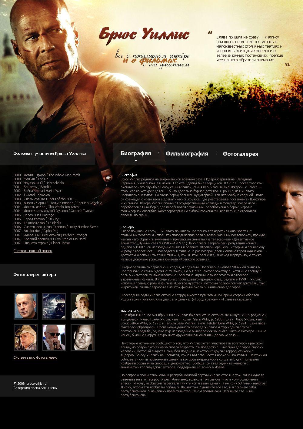 Bruce Willis - российский сайт