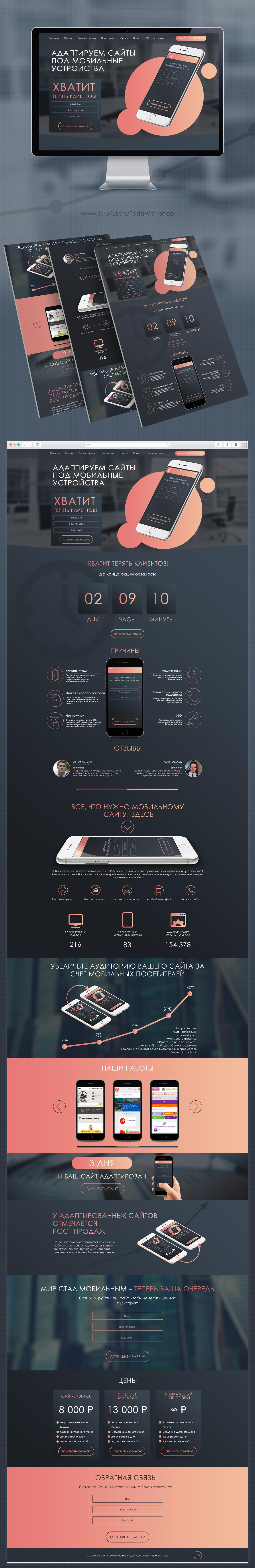 Дизайн сайта - Адаптация