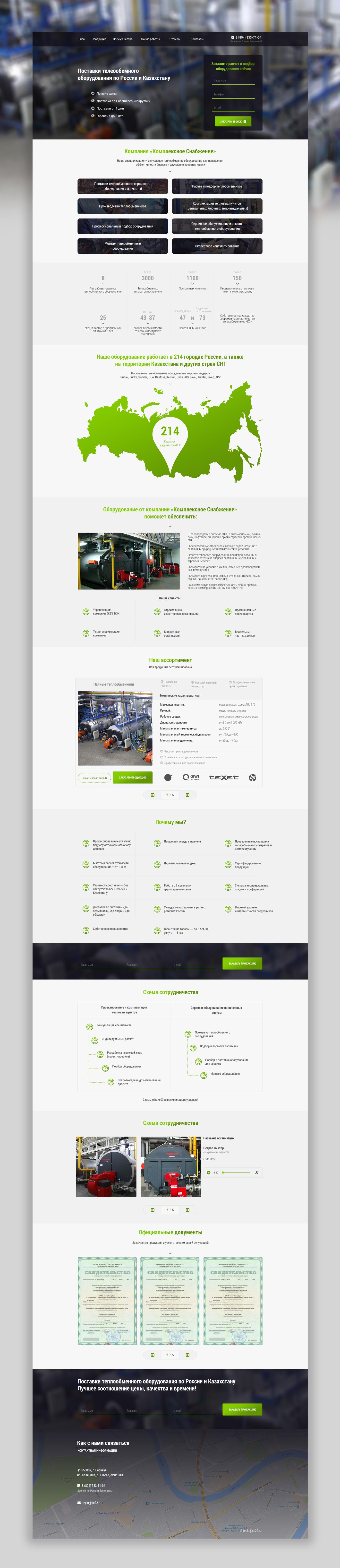 Дизайн сайта - Котельные