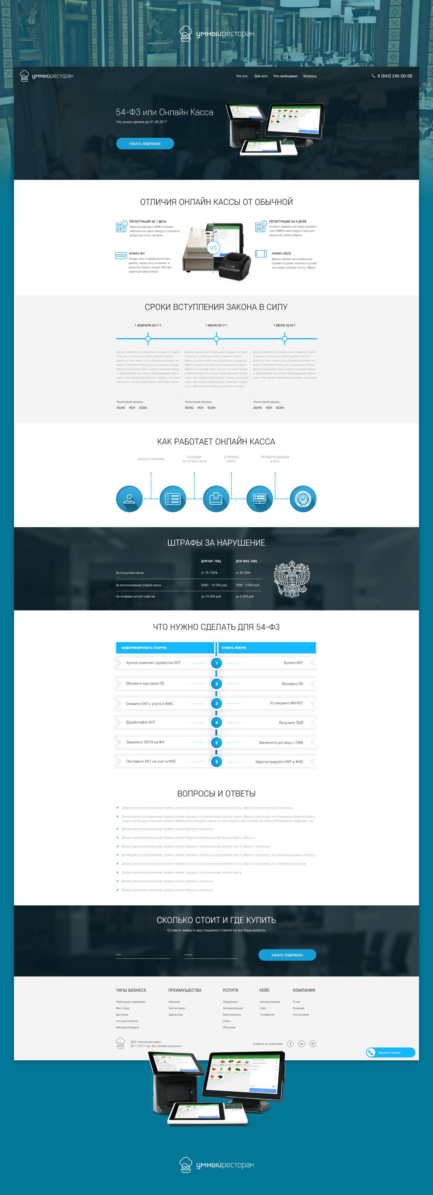 Дизайн сайта - Умный ресторан
