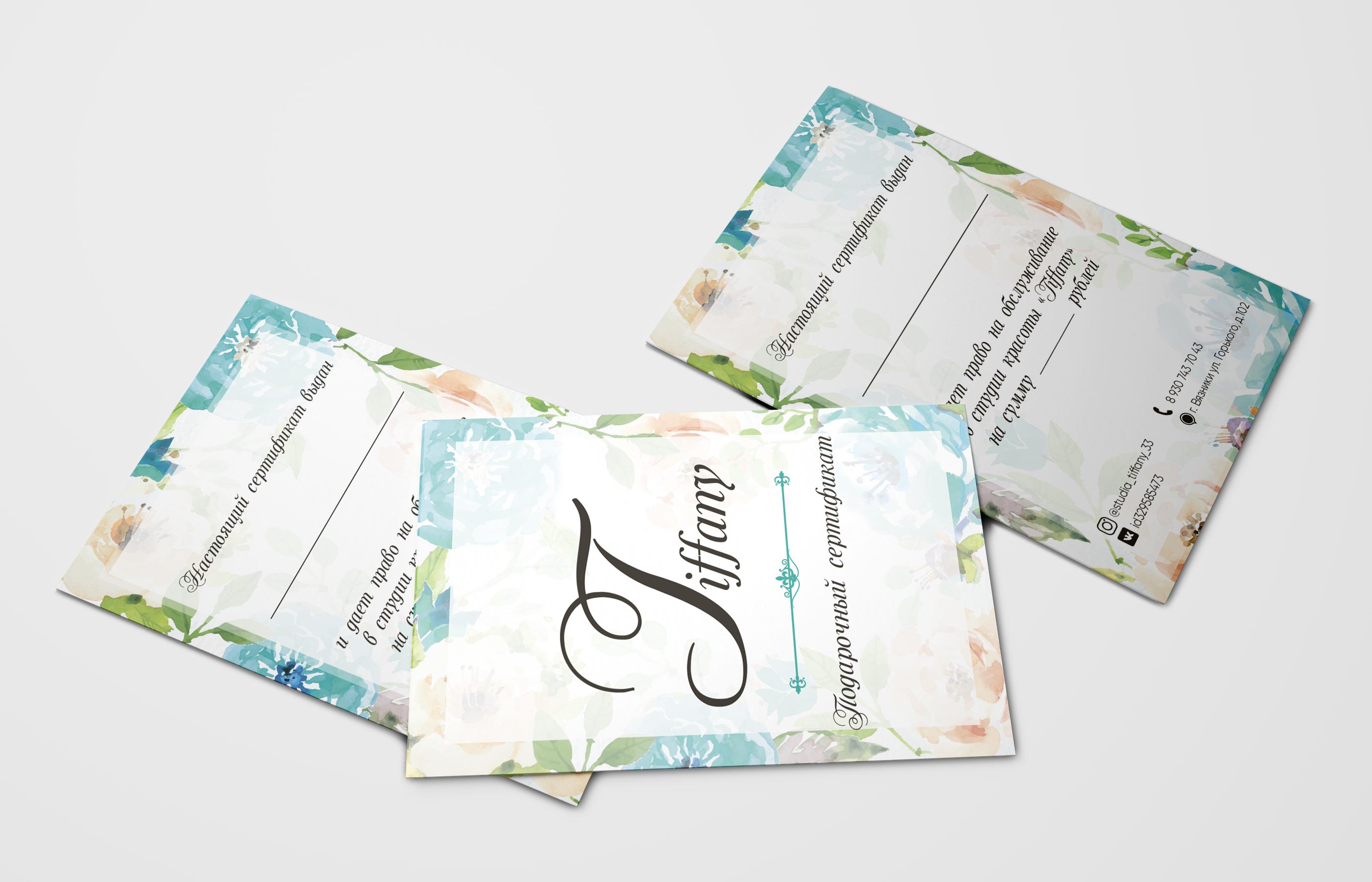 тифани сертификат