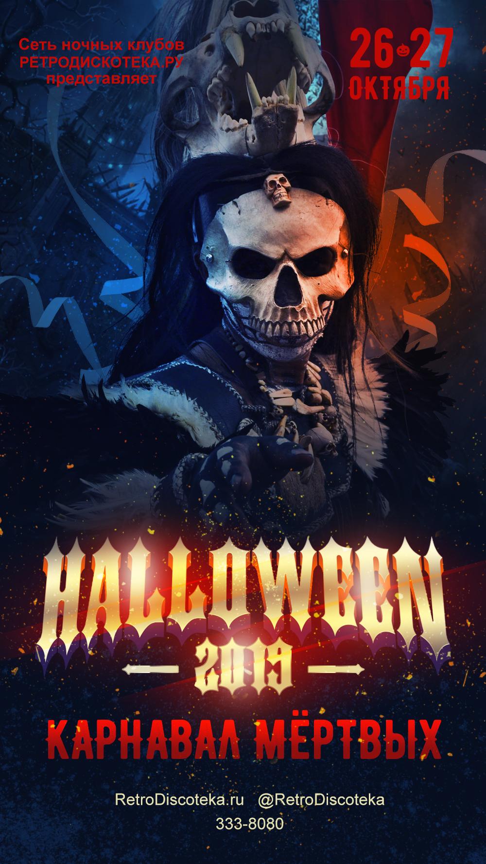 Дизайн афиши Хэллоуин 2019 для сети ночных клубов фото f_0755c6c2992e5414.jpg