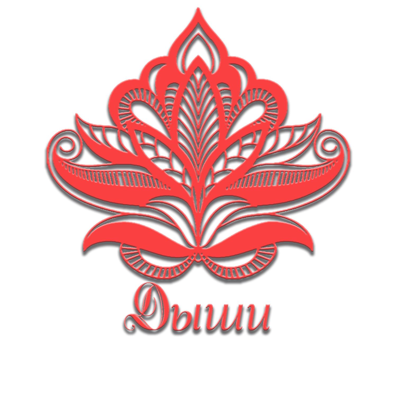 """Логотип для студии """"Дыши""""  и фирменный стиль фото f_44256f008dce6bc6.jpg"""