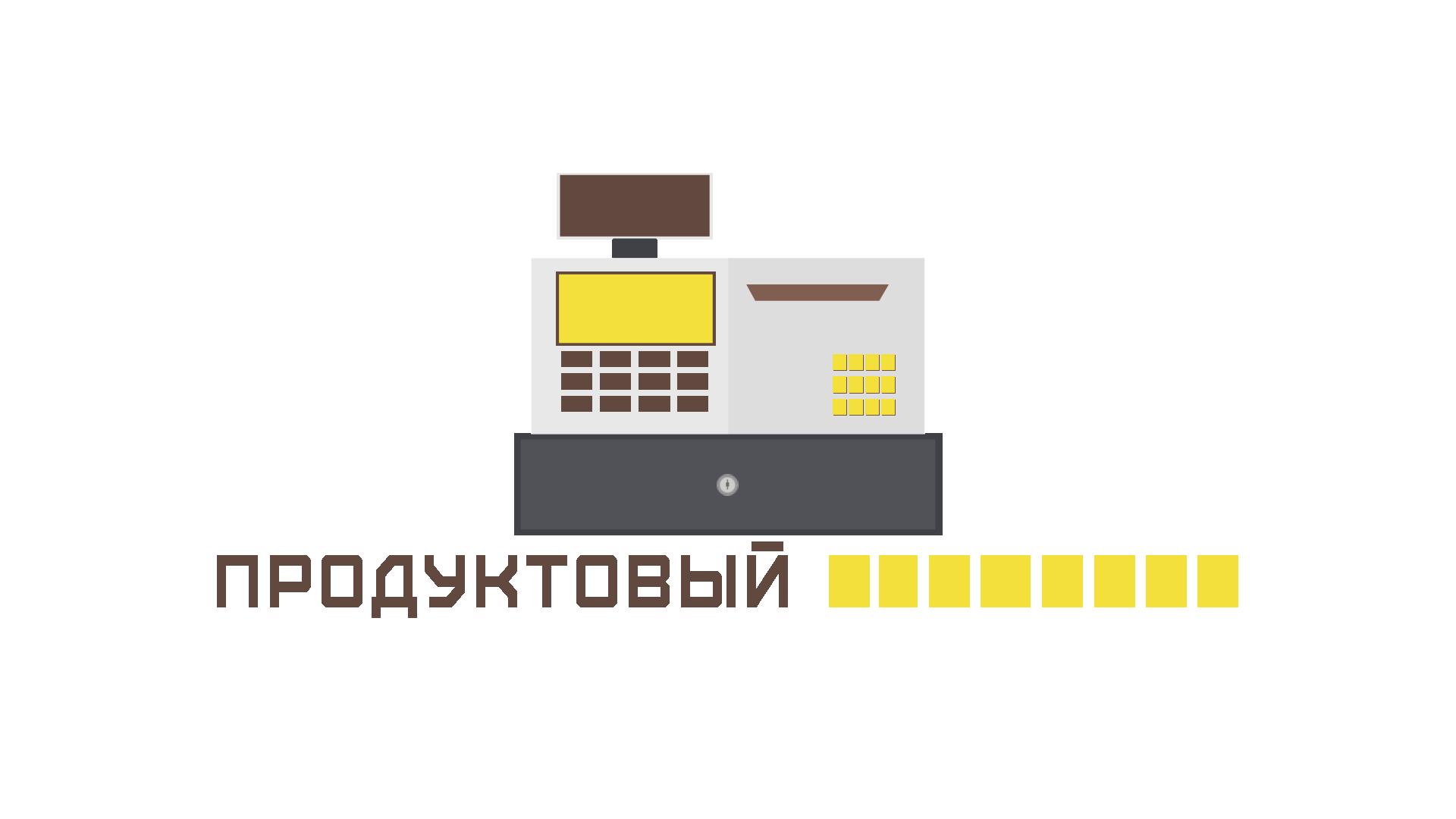 Логотип для сети продуктовых магазинов фото f_75356f9147651d5a.png