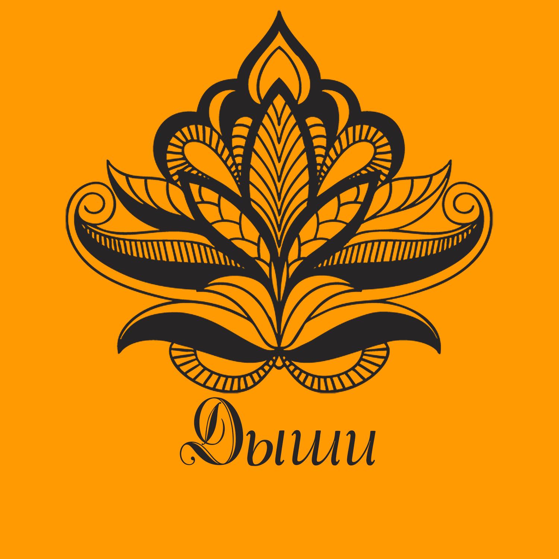 """Логотип для студии """"Дыши""""  и фирменный стиль фото f_84556f0086e4eda0.png"""